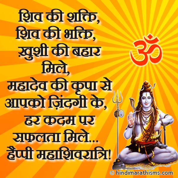 Mahadev SMS in Hindi