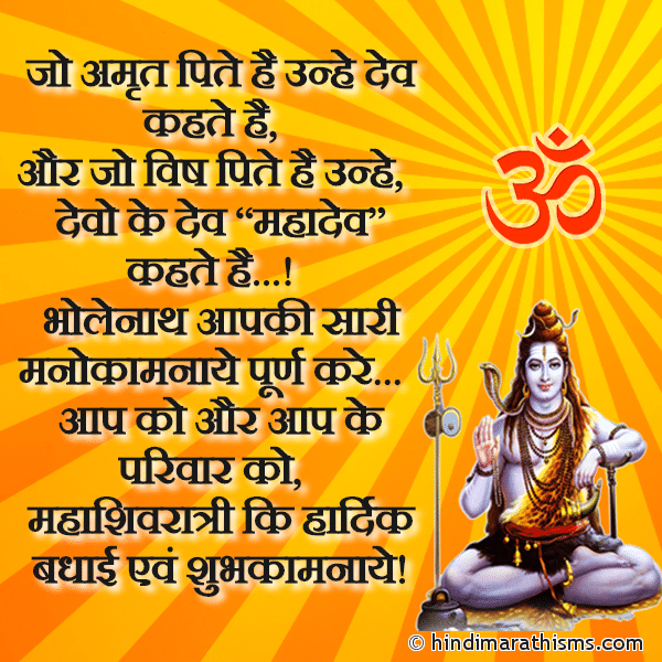 Mahashivratri Ki Hardik Badhai MAHASHIVRATRI SMS HINDI Image