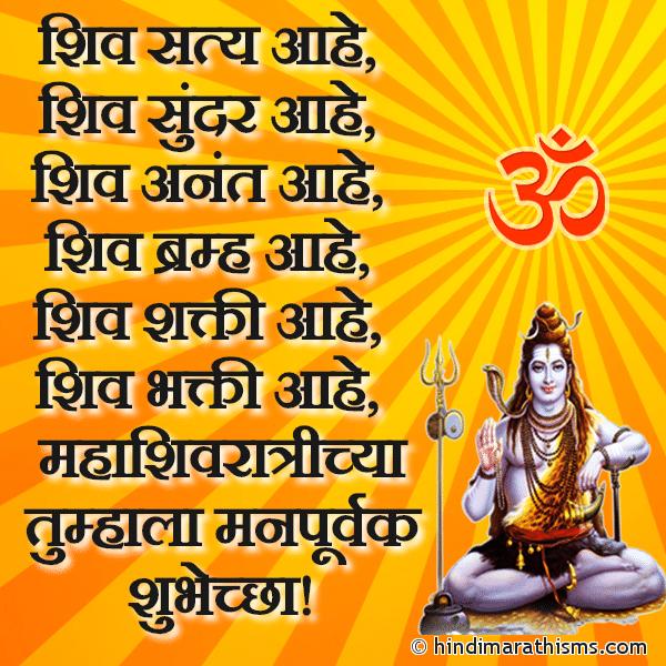 Mahashivratri SMS in Marathi Image