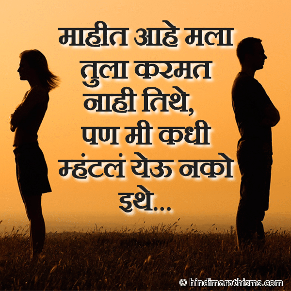 Mahit Aahe Mala Tula Karmat Nahi Tithe Image