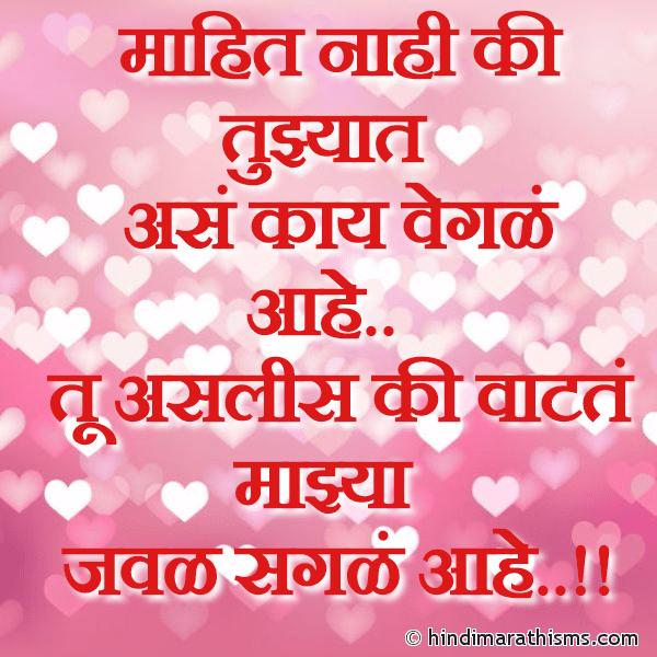 Mahit Nahi Ki Tujhyat Kay Aahe LOVE SMS MARATHI Image