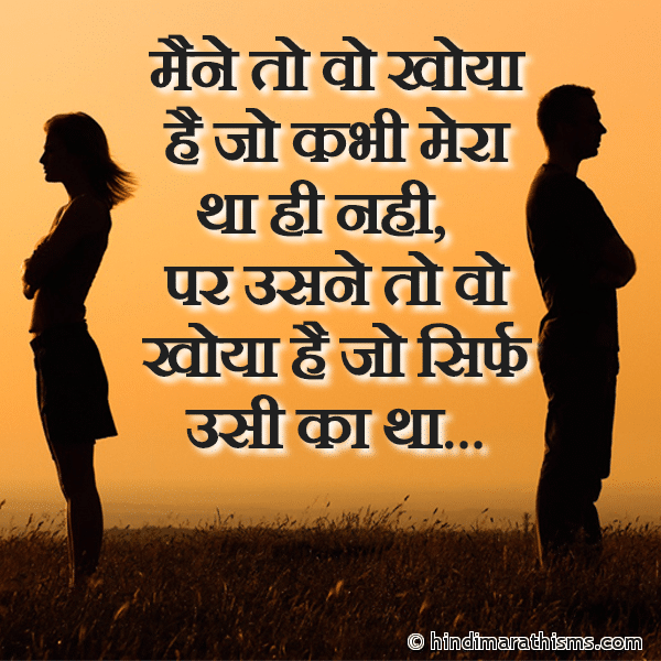 Maine To Wo Khoya Hai WHATSAPP BREAKUP STATUS HINDI Image