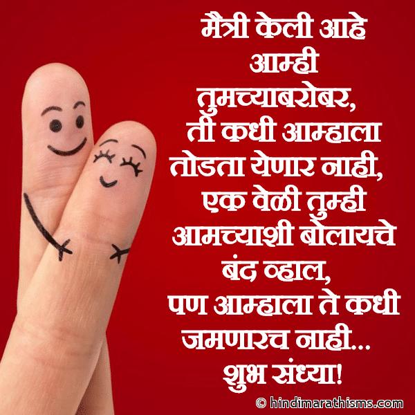 Maitri Aamhala Todta Yenaar Nahi FRIENDSHIP SMS MARATHI Image