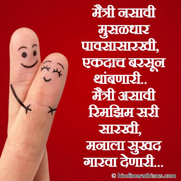 Maitri Asavi Rimzim Sari Sarkhi FRIENDSHIP SMS MARATHI Image