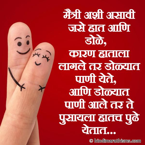 Maitri Ashi Asavi Jase Haat Aani Dole Image