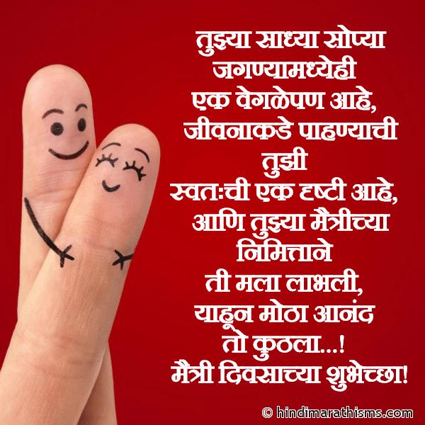 Maitri Diwasachya Shubhechha FRIENDSHIP SMS MARATHI Image