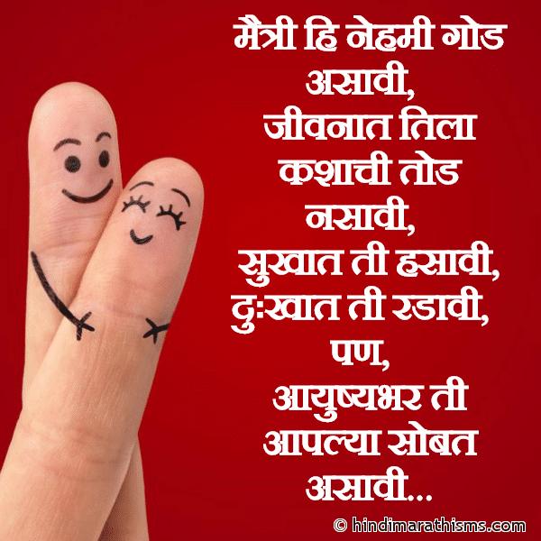 Maitri Hi Nehmi God Asavi FRIENDSHIP SMS MARATHI Image