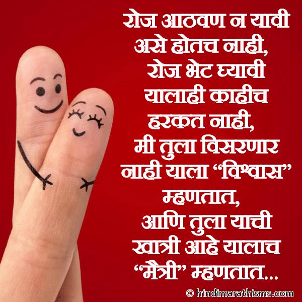 Maitri Kashala Mhantat? Image