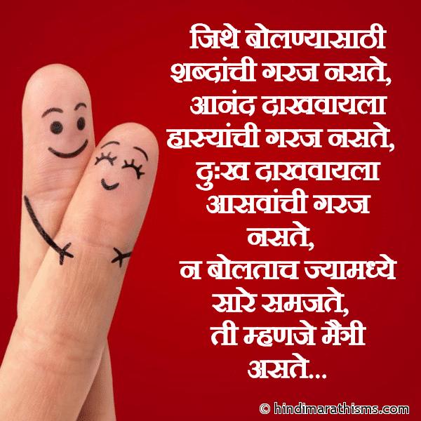 Maitri Kashi Aste FRIENDSHIP DAY SMS MARATHI FRIENDSHIP SMS MARATHI Image