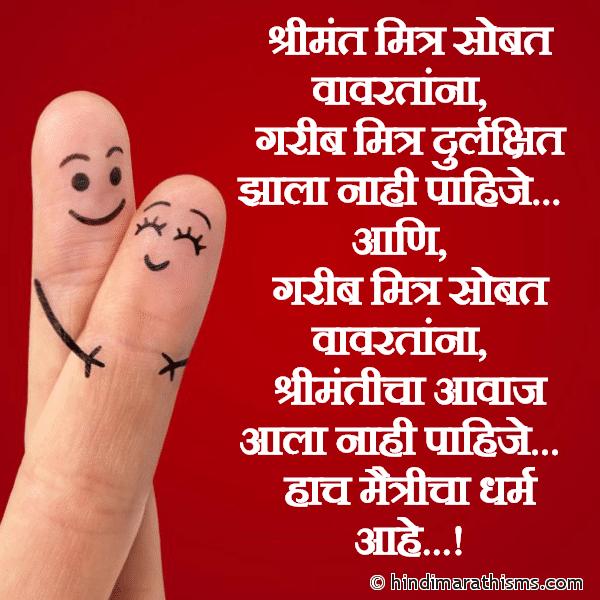 Maitricha Dharm FRIENDSHIP SMS MARATHI Image