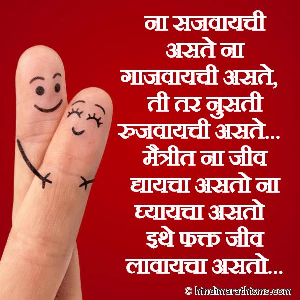 Maitrit Fakt Jiv Laavayacha Asto FRIENDSHIP SMS MARATHI Image