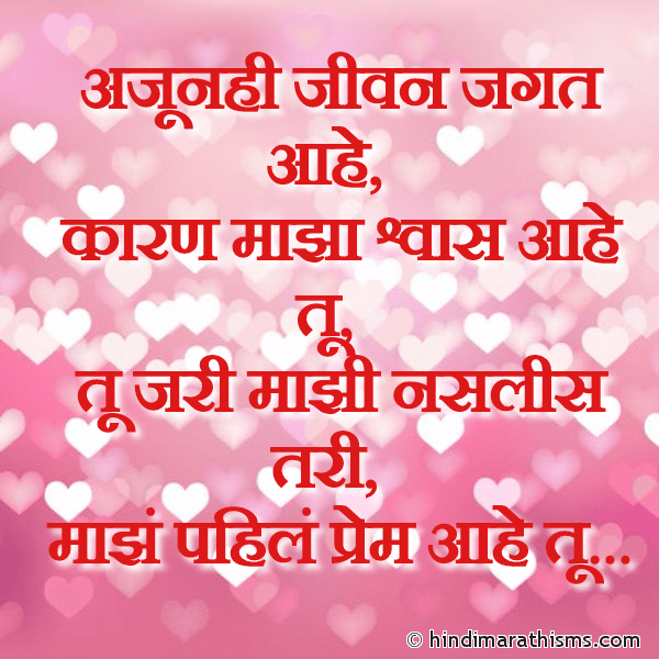Majhe Pahil Prem Aahe Tu LOVE SMS MARATHI Image