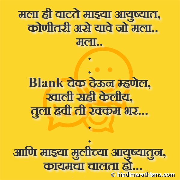 Majhya Aayushyat Konitari Ase Yaave FUNNY SMS MARATHI Image