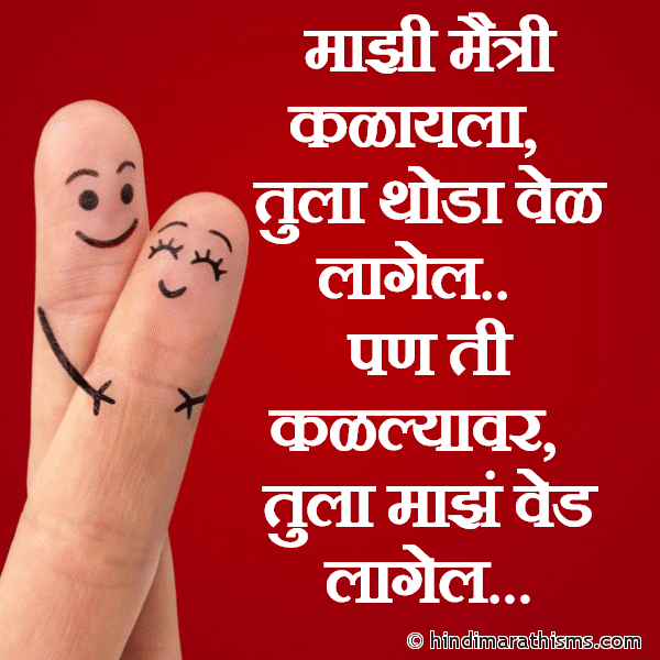 Majhya Maitriche Tula Ved Lagel FRIENDSHIP SMS MARATHI Image