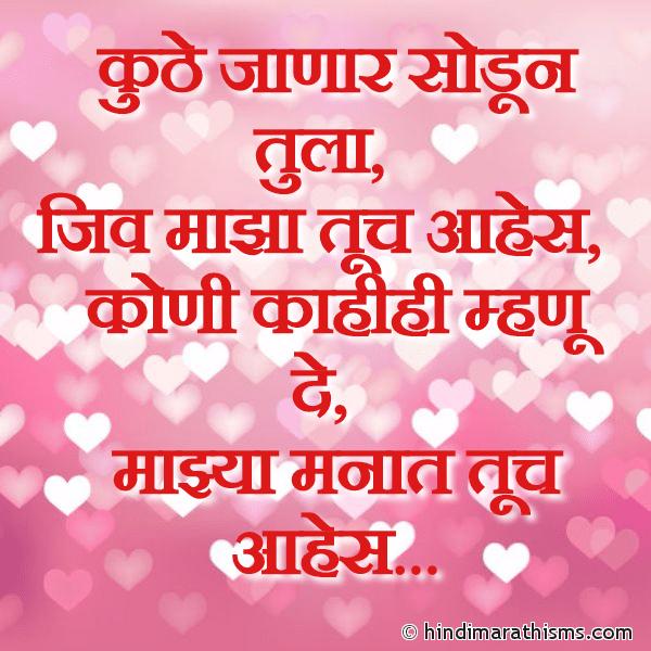 Majhya Manat Tuch Aahes LOVE SMS MARATHI Image