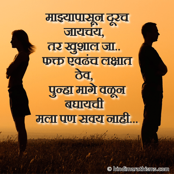 Majhya Pasun Dur BREAK UP SMS MARATHI Image