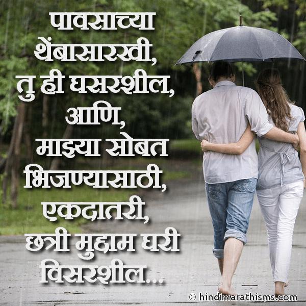 Majhya Sobat Pavsaat Bhijnyasathi RAIN SMS MARATHI Image