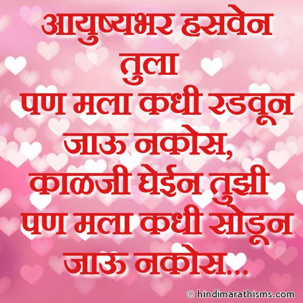 Mala Kadhi Sodun Javu Nakos LOVE SMS MARATHI Image