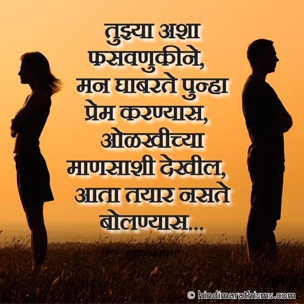 Man Ghabarte Punha Prem Karnyas BREAK UP SMS MARATHI Image