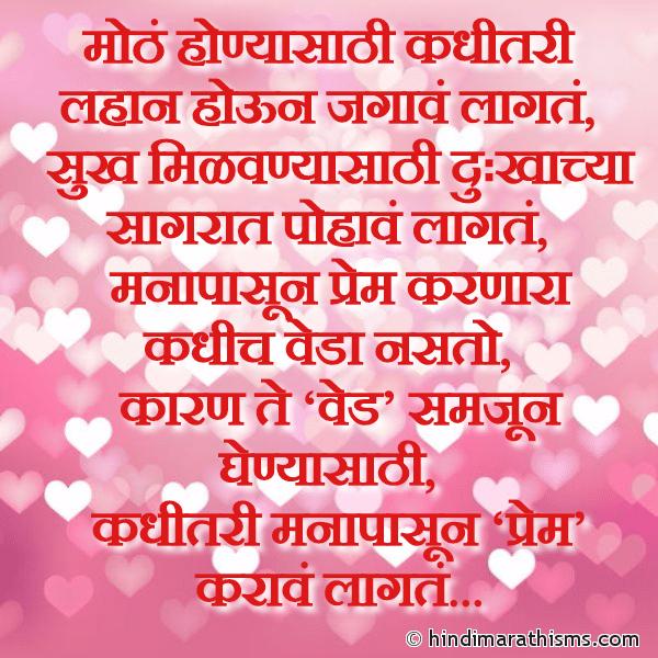 Manapasun Prem Karnara Veda Nasto LOVE SMS MARATHI Image