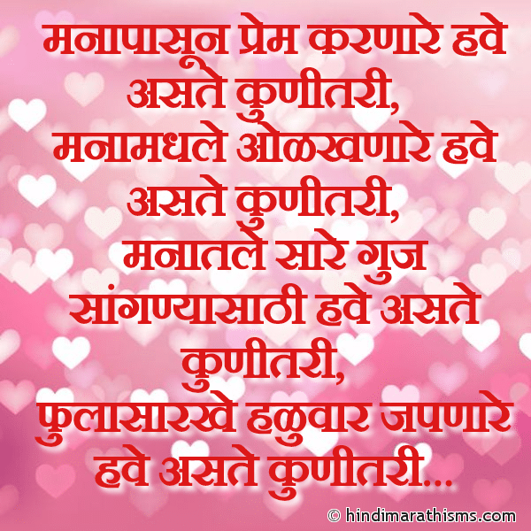 Manapasun Prem Karnare Have Kunitari LOVE SMS MARATHI Image