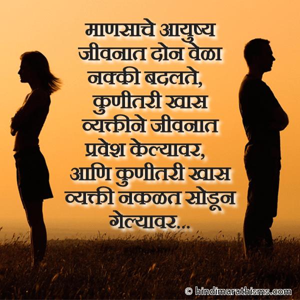 Mansache Aayushya Don Vela Nakki Badalte Image