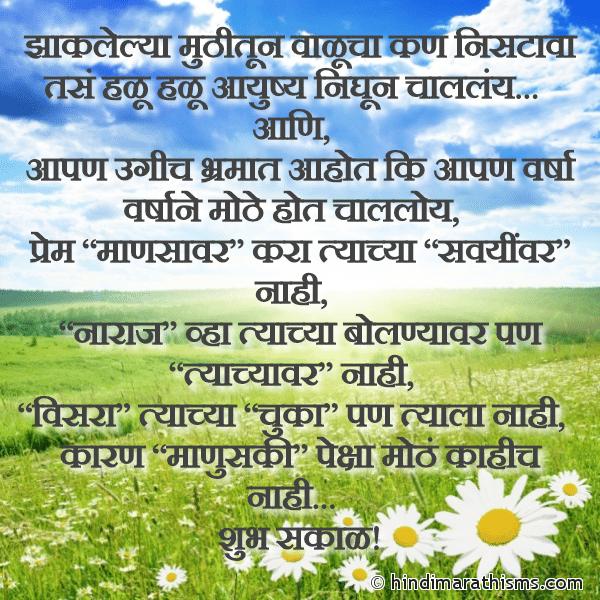 Manuski Peksha Mothe Kahich Nahi GOOD MORNING SMS MARATHI Image