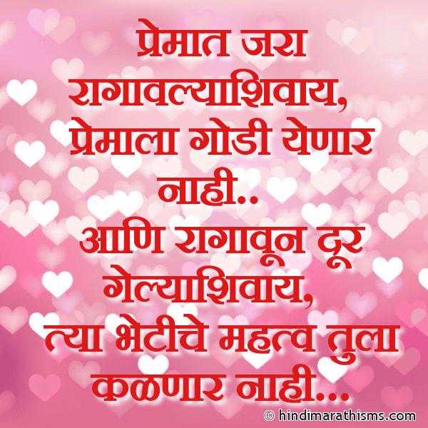 Marathi Prem SMS Image