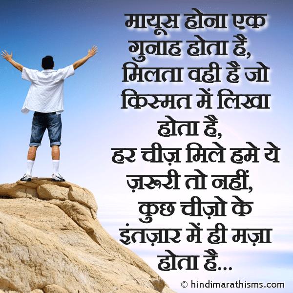 Mayus Hona Ek Gunah Hota Hai Image
