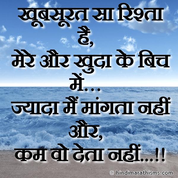 Mera Aur Khuda Ka Rishta THOUGHTS SMS HINDI Image