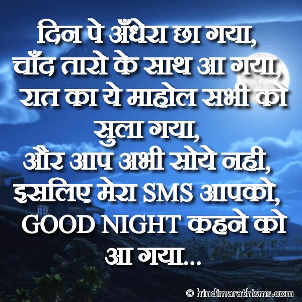 Mera SMS Good Night Kehne Aa Gaya Image