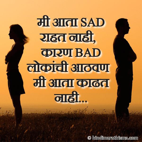 Mi Aata Sad Rahat Nahi WHATSAPP BREAKUP STATUS MARATHI Image