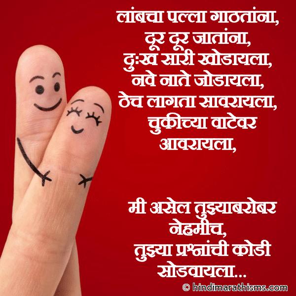 Mi Asel Tujhyabarobar Nehmi FRIENDSHIP SMS MARATHI Image