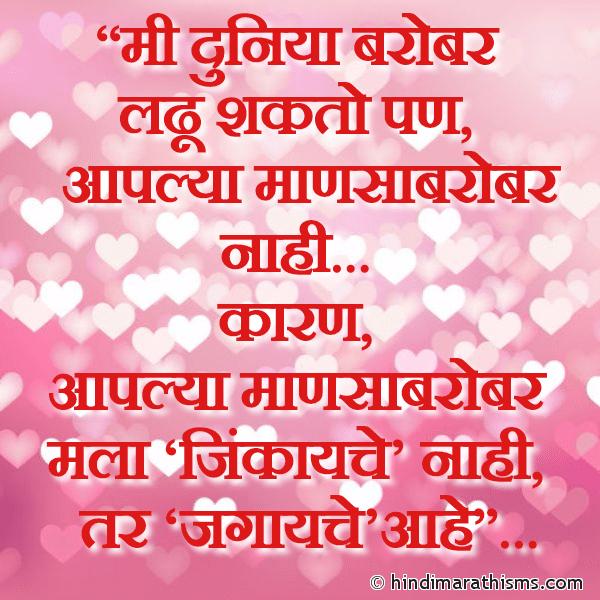 Mi Duniya Barobar Ladhu Shakto LOVE SMS MARATHI Image