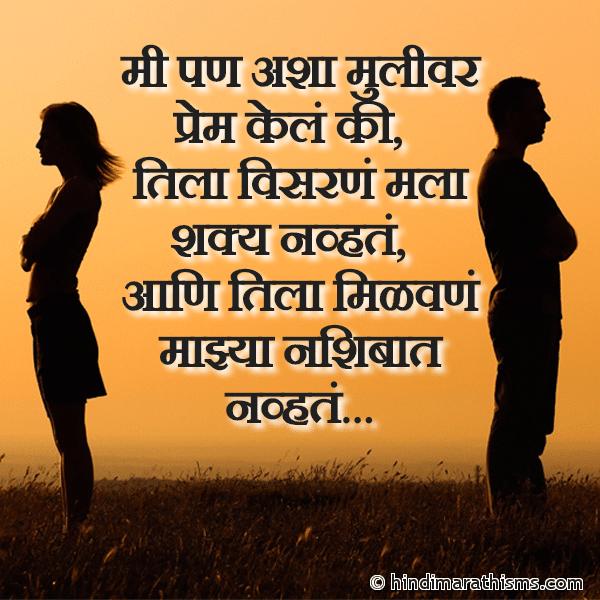 Mi Pan Asha Mulivar Prem Kele Ki Image