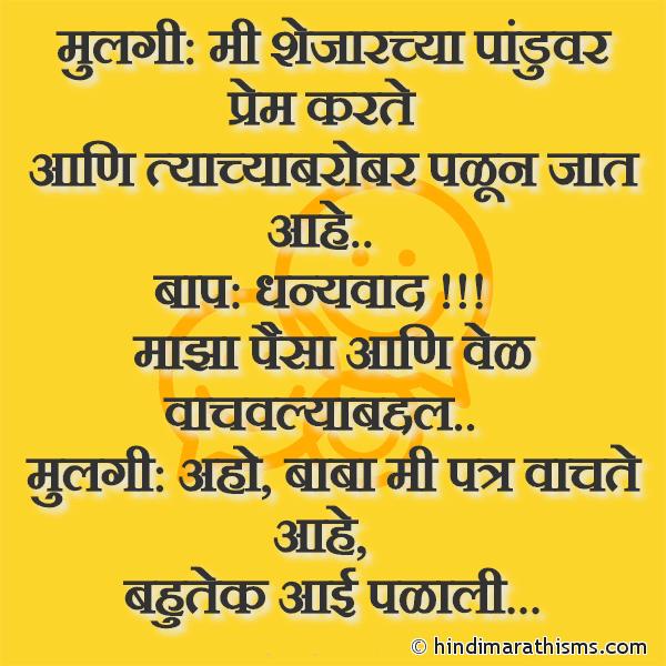 Mi Shejarchya Panduvar Prem Karte FUNNY SMS MARATHI Image