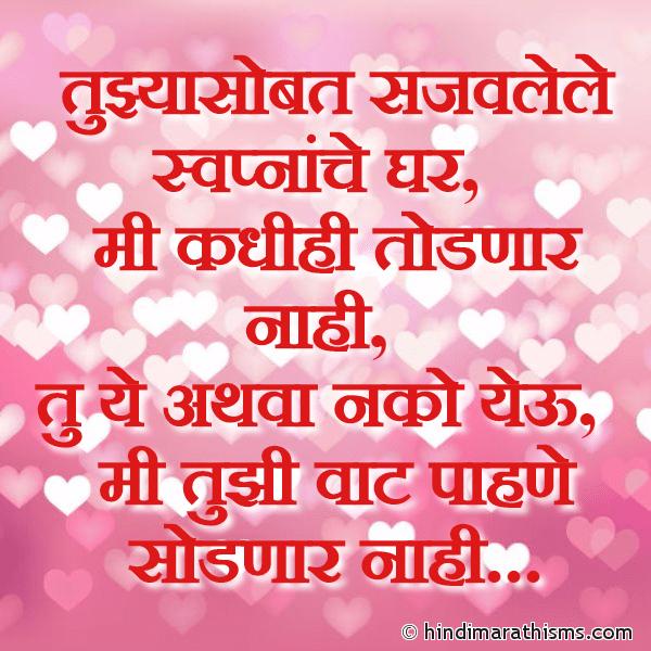 Mi Tujhi Vat Pahne Sodnar Nahi Image