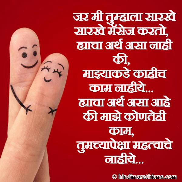 Mi Tumhala Sarkhe Sarkhe Message Karto FRIENDSHIP SMS MARATHI Image