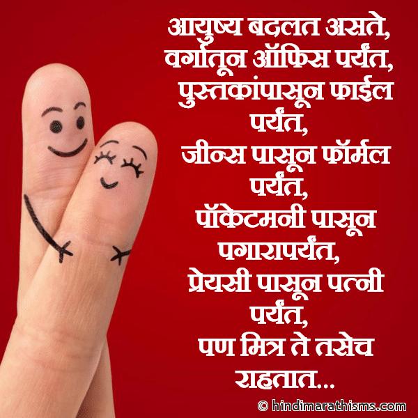 Mitra Tasech Rahtat FRIENDSHIP SMS MARATHI Image