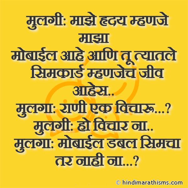 Mobile Sim Card Joke Marathi FUNNY SMS MARATHI Image