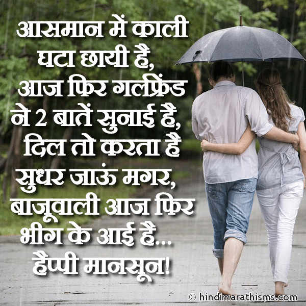 Monsoon SMS for Girlfriend Image