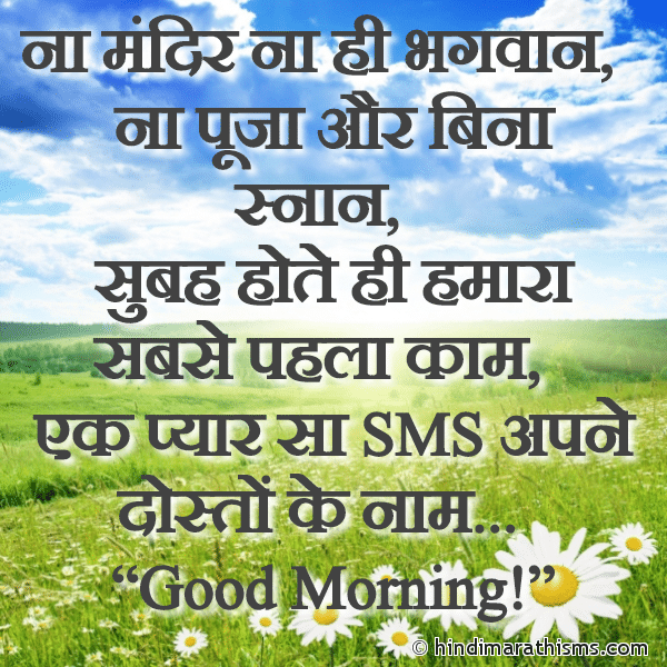 Morning SMS Hindi
