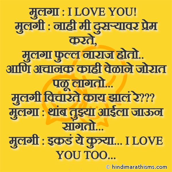 Mulga Mulgi I Love You Joke FUNNY SMS MARATHI Image