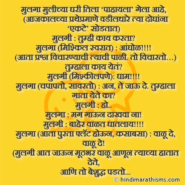 Mulga Mulgi Joke Marathi FUNNY SMS MARATHI Image