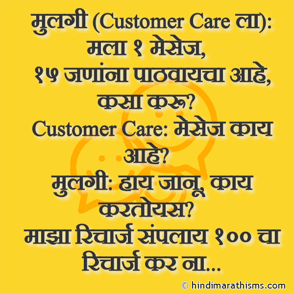Mulgi Customer Care Joke FUNNY SMS MARATHI Image