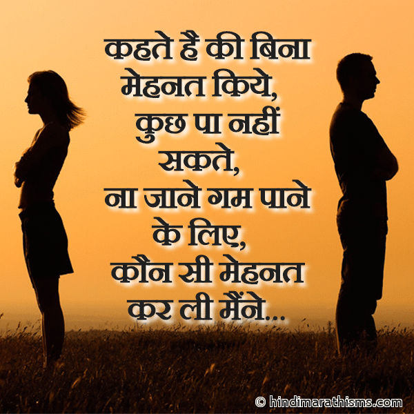 Na Jaane Gum Pane Ke Liye BREAK UP SMS HINDI Image