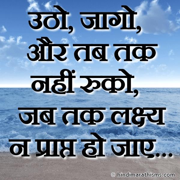 Na Ruko Jabtak Lakshya Na Prapta Ho THOUGHTS SMS HINDI Image