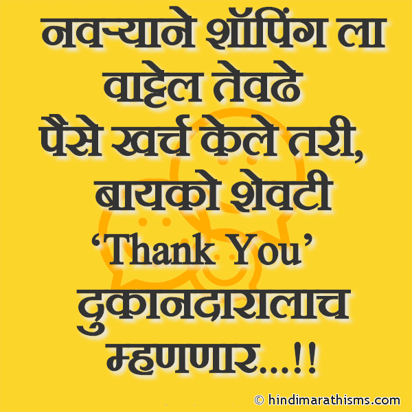 Navryane Kitihi Paise Kharch Kele Tari FUNNY SMS MARATHI Image