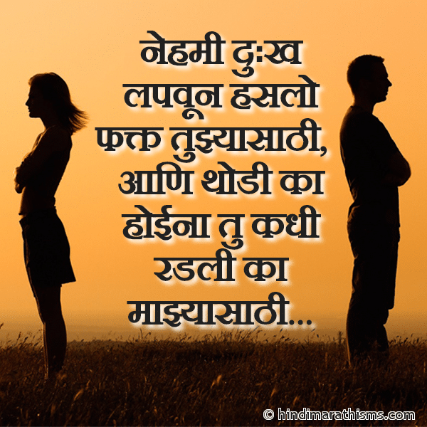 Nehmi Dukh Lapvun Haslo Fakt Tujhyasathi Image