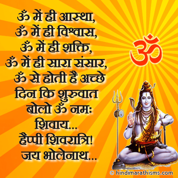 Om Namah Shivay SMS in Hindi Image